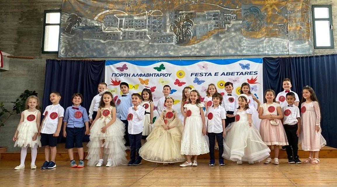 Η γιορτή τού Αλφαβηταρίου / Festa e Abetares