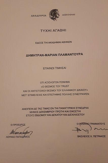 Βράβευση από την Ακαδημία Αθηνών αποφοίτου των Αρσακείων Σχολείων