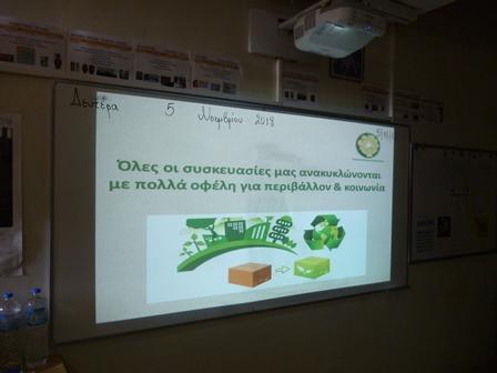 Οικολογικό πρόγραμμα - Ε΄τάξη