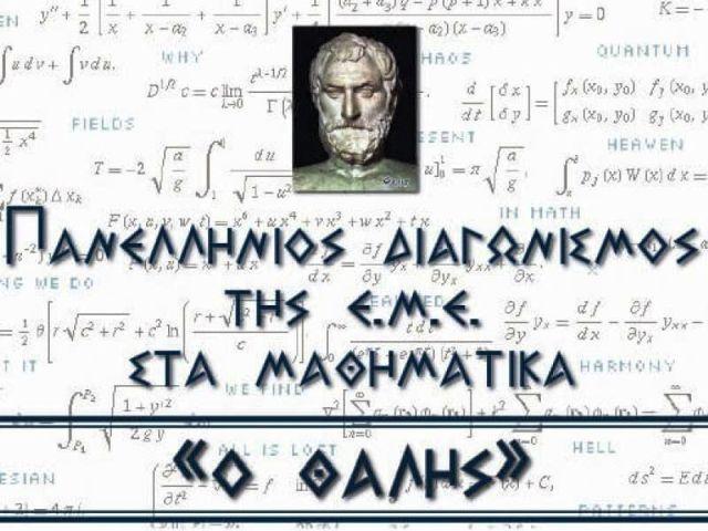 79ος Πανελλήνιος Μαθητικός Διαγωνισμός στα Μαθηματικά «Ο ΘΑΛΗΣ»