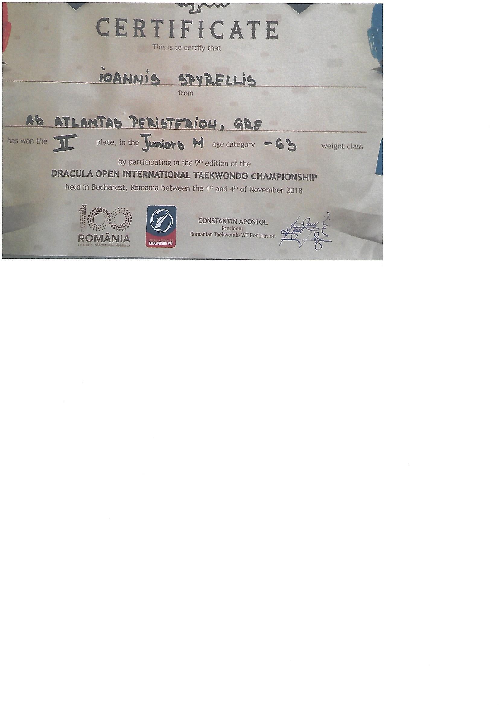 Διάκριση μαθητή σε διεθνές πρωτάθλημα Taewondo