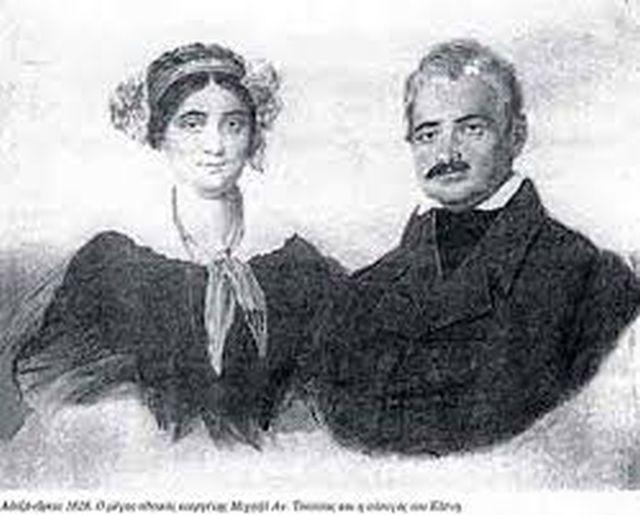 Εκδήλωση μνήμης Μιχαήλ και Ελένης Τοσίτσα