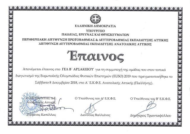 Βράβευση μαθητών στoν προκριματικό διαγωνισμό Θετικών Επιστημών (EUSO)