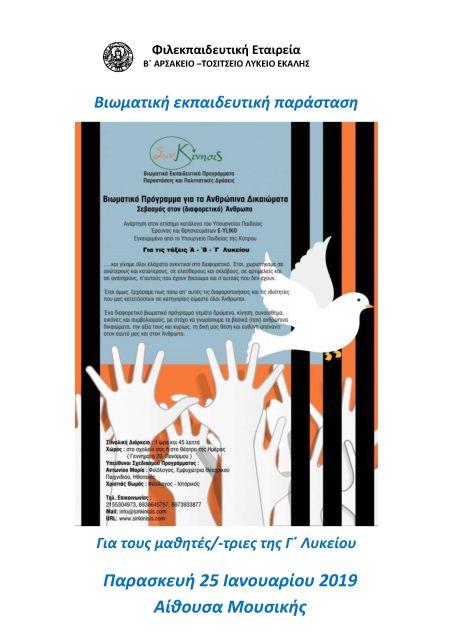 Βιωματικό, διαδραστικό εκπαιδευτικό πρόγραμμαγια ταΑνθρώπινα Δικαιώματα