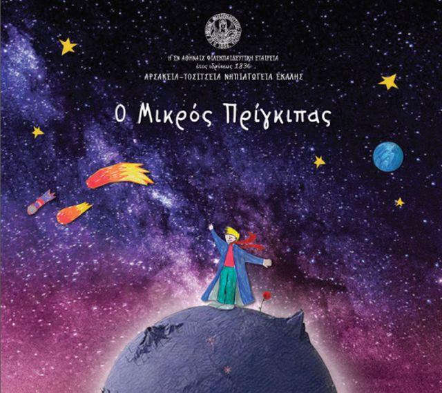 «Ο Μικρός Πρίγκιπας» - Εορτή λήξης τού σχολικού έτους2018-2019