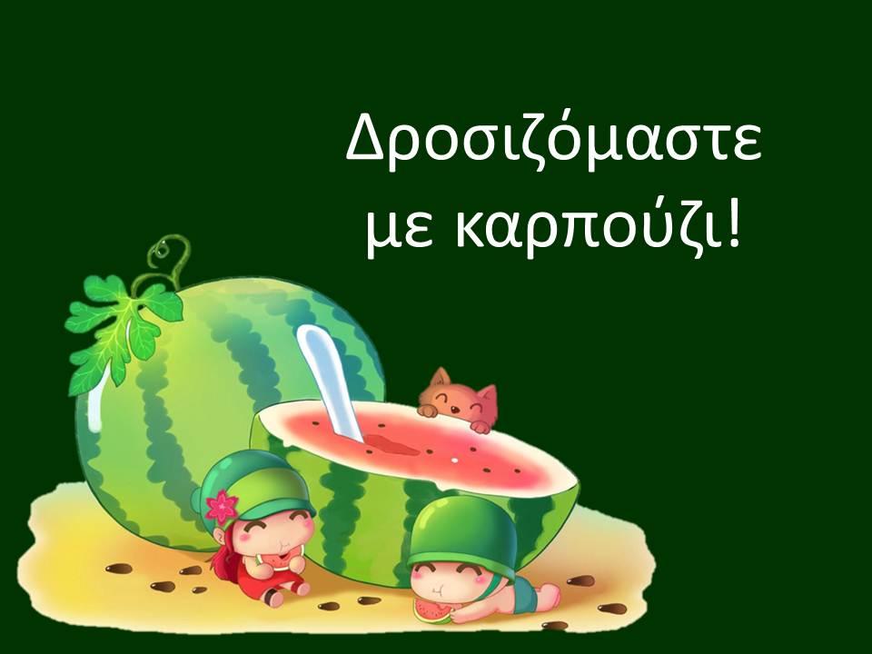 Δροσιζόμαστε με καρπούζι!