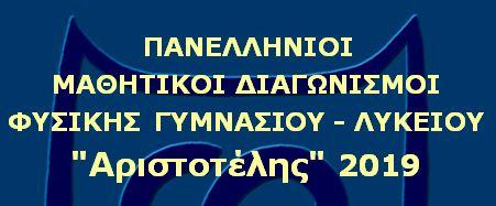 Πανελλήνιος Διαγωνισμός Φυσικής «Αριστοτέλης 2019»