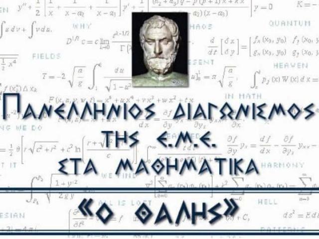Πανελλήνιος Διαγωνισμός Μαθηματικών «Ο Θαλής»