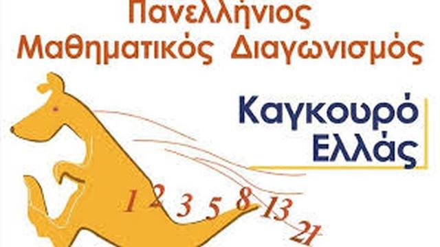 Διακρίσεις μαθητή σε Μαθηματικούς Διαγωνισμούς