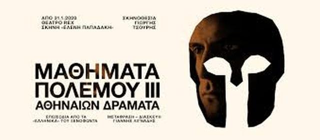 """""""Μαθήματα Πολέμου""""στο Εθνικό Θέατρο"""