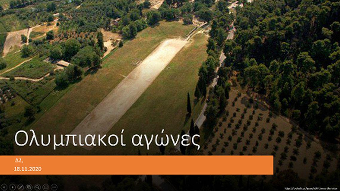 Αρχαίοι Ολυμπιακοί Αγώνες - Δ΄2 τάξη