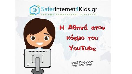 Hμέρα Ασφαλούς Πλοήγησης στο Διαδίκτυο