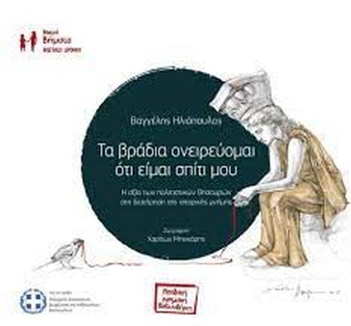 Ζωγραφίζοντας για την επιστροφή τήςΚαρυάτιδαςαπό το Βρετανικό στοΜουσείο τής Ακρόπολης!