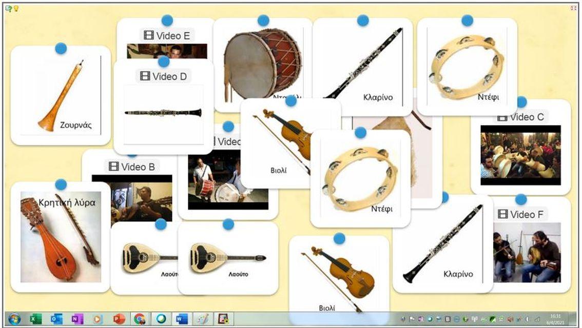 Γνωρίζουμε καλύτερα τα παραδοσιακά μουσικά όργανα