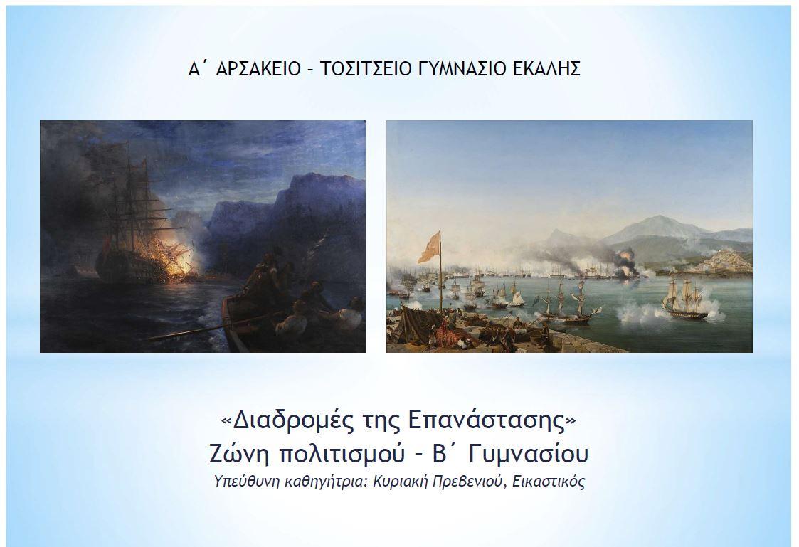Τοιχογραφίες για τον εορτασμό τής Ελληνικής Επανάστασης
