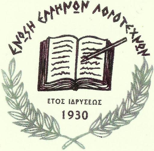 2ο βραβείο σε λογοτεχνικό διαγωνισμό