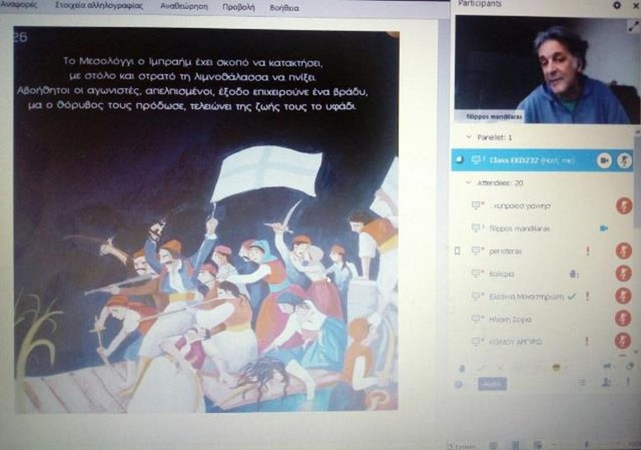 Διαδικτυακή συνάντηση με τον Φίλιππο Μανδηλαρά