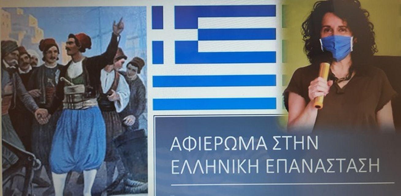 Διαδικτυακές εκδηλώσεις των μαθητών τής Ε΄τάξης για την Ελληνική Επανάσταση