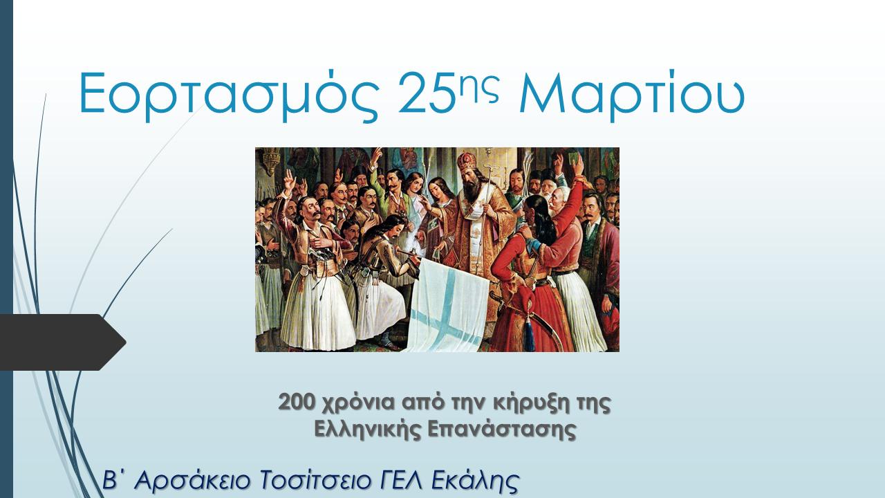 Εορτασμός εθνικής επετείου 25ης Μαρτίου 1821