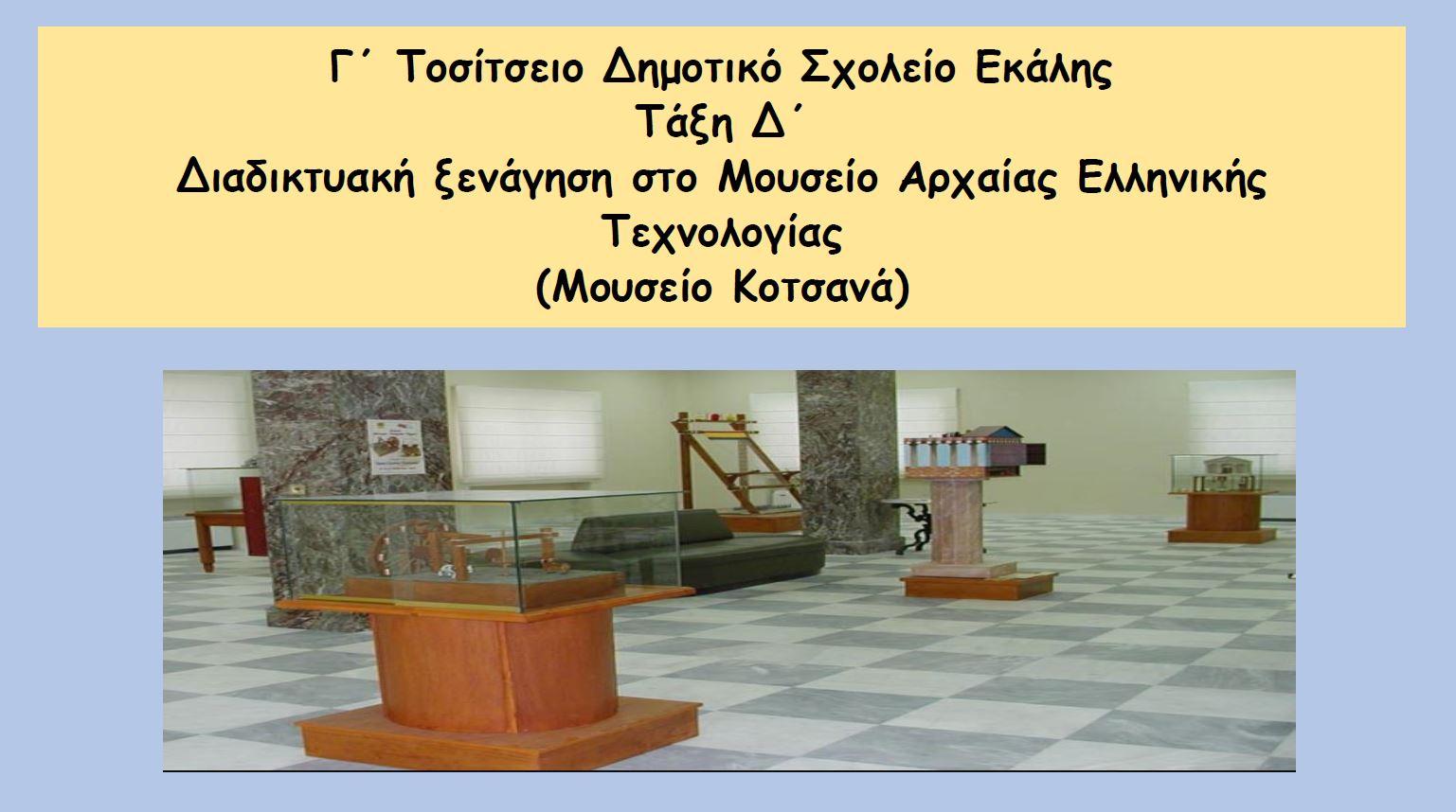 Διαδικτυακή ξενάγηση στο Μουσείο Αρχαίας Ελληνικής Τεχνολογίας