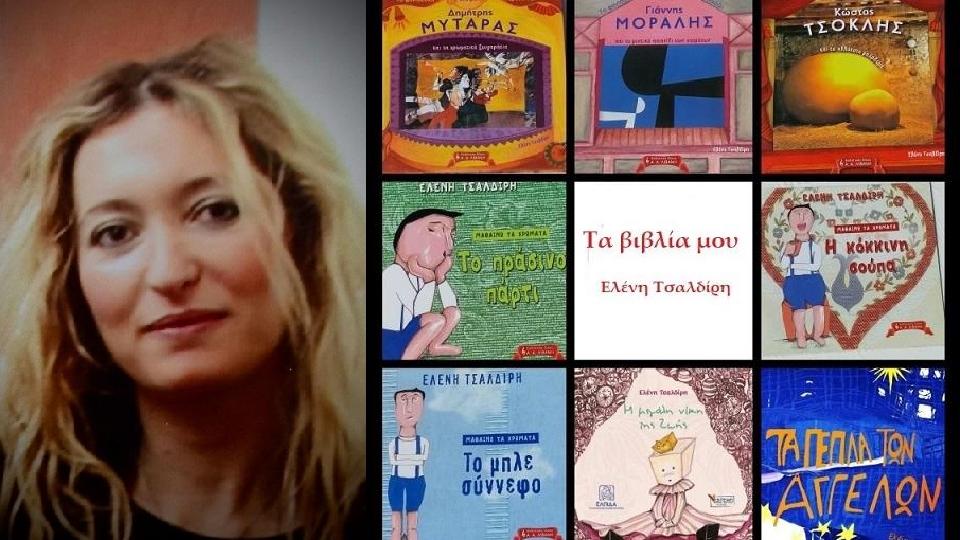 Η δασκάλα μας κ. Ελένη Τσαλδίρη, συγγραφέας και εικονογράφος