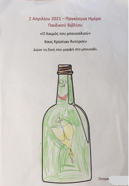 «Ο λαιμός τού μπουκαλιού»