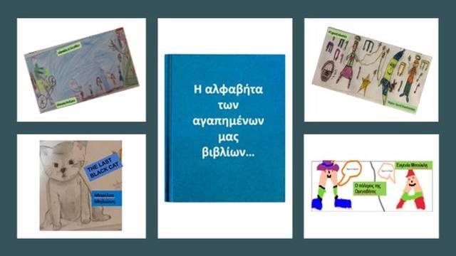 Η αλφαβήτα των αγαπημένων μας βιβλίων