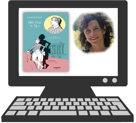 Διαδικτυακή συνάντηση με τη συγγραφέα Ελένη Σβορώνου
