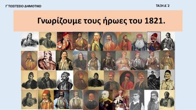 Γνωρίζουμε τους ήρωες τού 1821