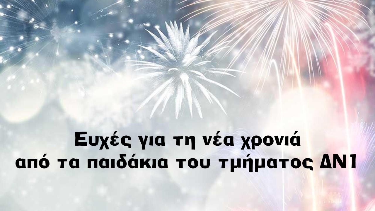 Ευχές για καλή χρονιά από τα παιδιά τού ΔΝ΄1