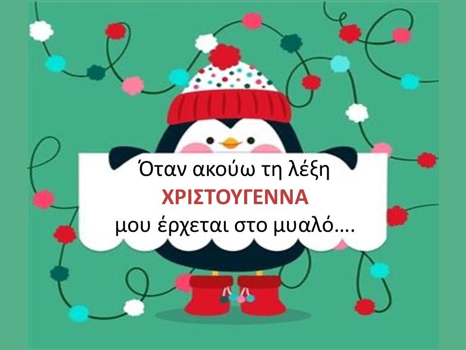 Μαγικά Χριστούγεννα από τα παιδιά τού ΒΠ΄1!