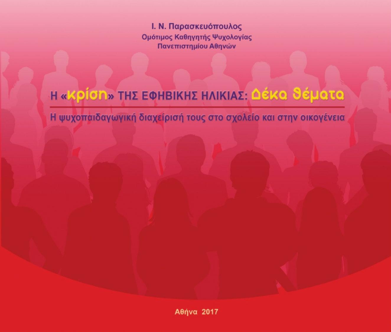 """Επιμόρφωση των εκπαιδευτικών για την """"κρίση"""" τής εφηβικής ηλικίας"""
