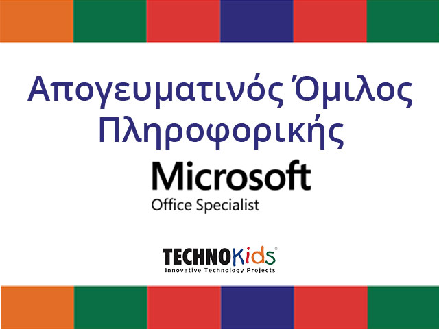 100% επιτυχία στις εξετάσεις Microsoft Office Specialist (MS Word)!