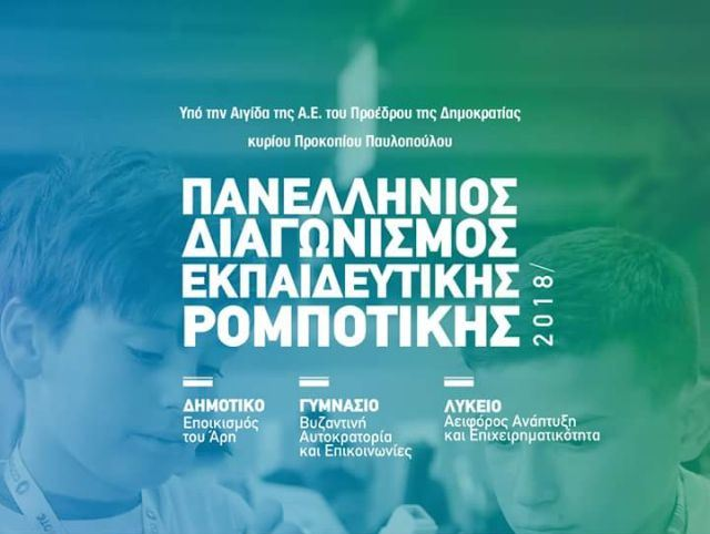 Στο Αρσάκειο Ιωαννίνων ο πανελλήνιος διαγωνισμός ρομποτικής