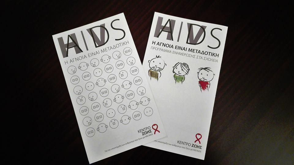 Ενημέρωση για το AIDS