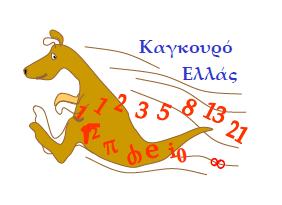 Διακρίσεις στον Διεθνή Μαθηματικό Διαγωνισμό «Καγκουρό» 2020