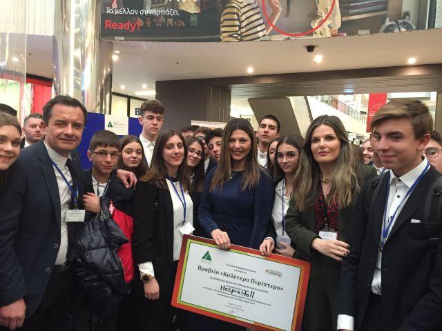 Bραβείο για το Αρσάκειο Γυμνάσιο Ιωαννίνων στην Επιχειρηματικότητα Νέων