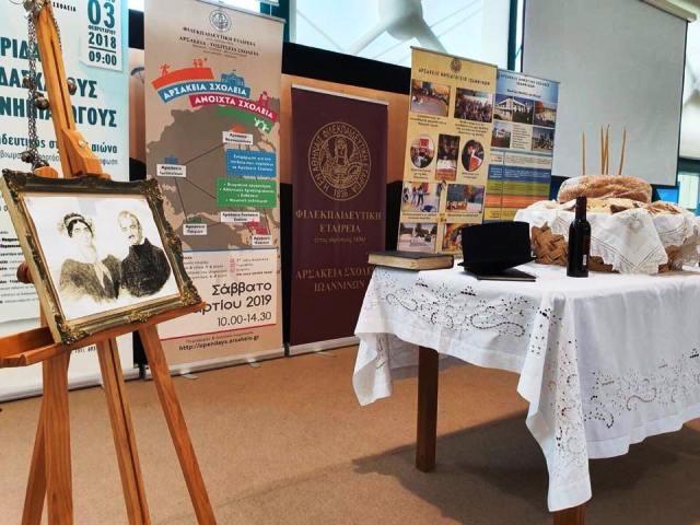 Επιμνημόσυνη δέηση για τους ευεργέτες Μιχαήλ και Ελένη Τοσίτσα