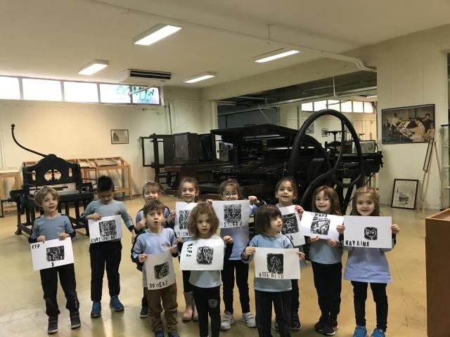 Επίσκεψη στο Μουσείο Τυπογραφίας και Τεχνολογίας Γραφικών Τεχνών