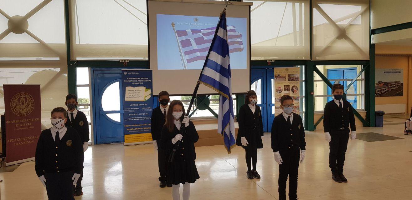 Τελετή παράδοσης τής Σημαίας