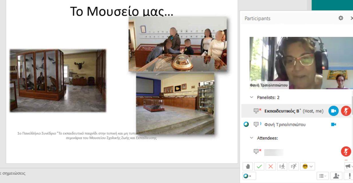 Διαδικτυακά εκπαιδευτικά προγράμματα τού Μουσείου Φυσικής Ιστορίας των Αρσακείων Σχολείων
