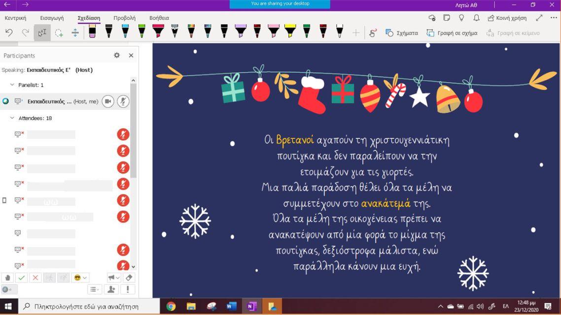 Χριστουγεννιάτικες δράσεις στην ψηφιακή τους τάξη από τους μαθητές τής Ε΄ τάξης