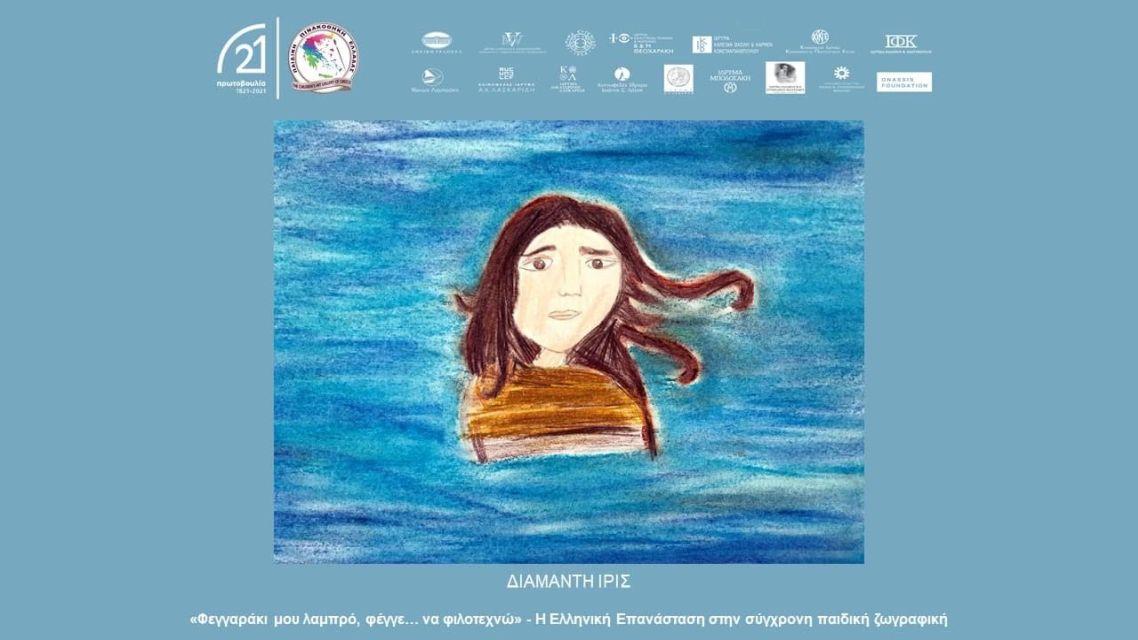 Διάκριση στο καλλιτεχνικό πρόγραμμα τής Παιδικής Πινακοθήκης Ελλάδας