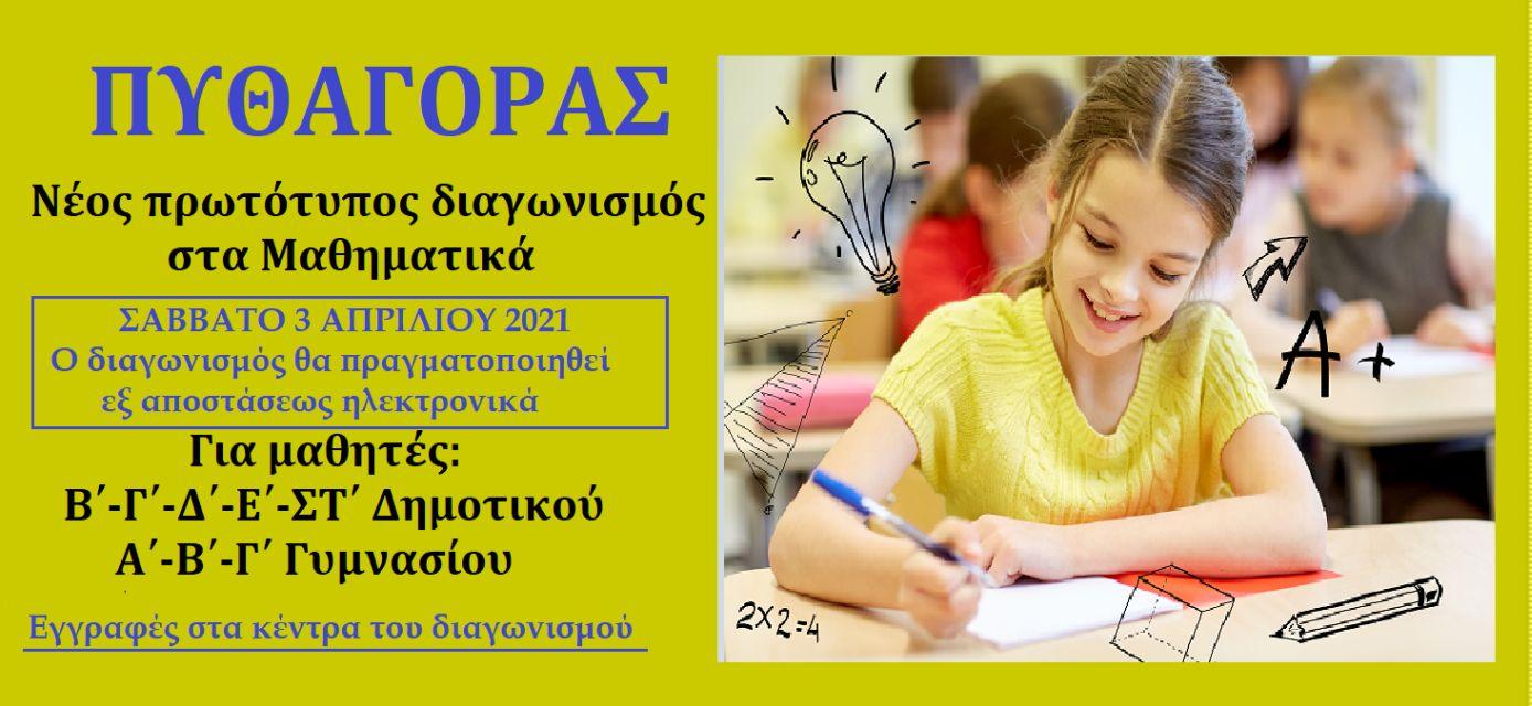 Διαγωνισμός Μαθηματικών Ικανοτήτων «Πυθαγόρας» τής Ελληνικής Μαθηματικής Εταιρείας