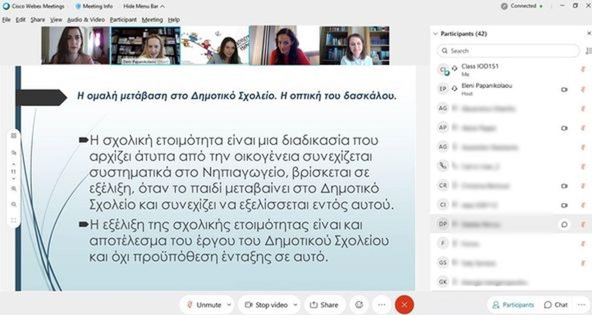 Η μετάβαση από το Νηπιαγωγείο στο Δημοτικό - Διαδικτυακή Συνάντηση