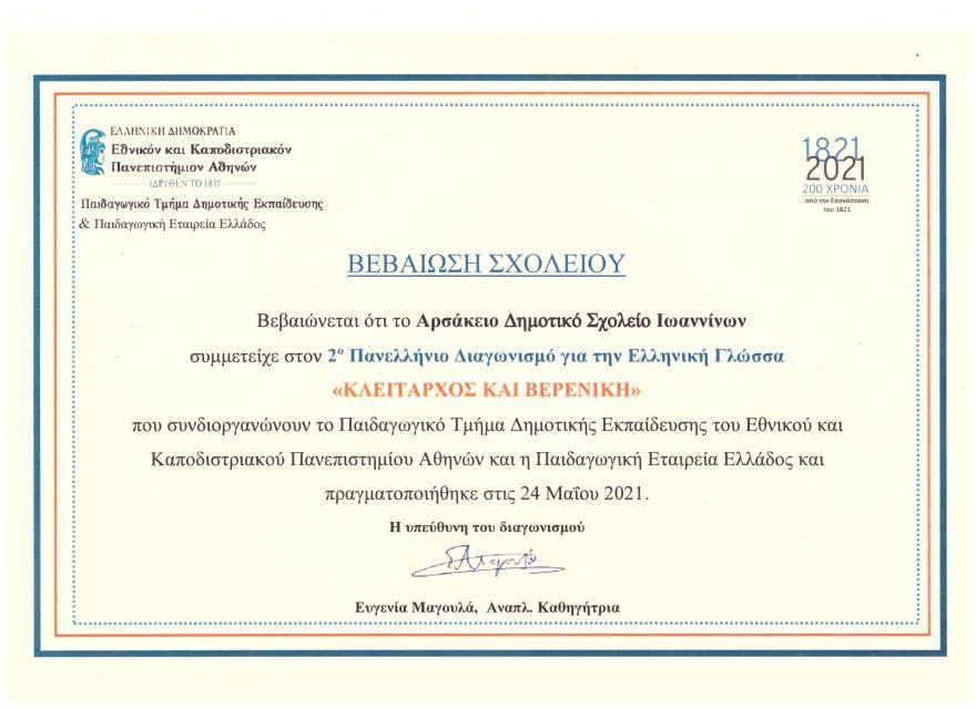 Διαγωνισμός για την Ελληνική Γλώσσα «Κλείταρχος και Βερενίκη»