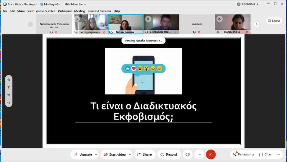 Θετική διαδικτυακή συμπεριφορά - Πρόληψη διαδικτυακού εκφοβισμού