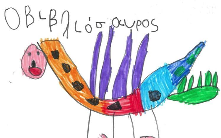 Οι παράξενοι δεινόσαυροι του Αρσακείου Νηπιαγωγείου Ιωαννίνων