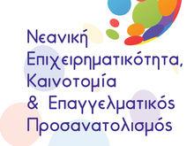 FORUM Νεανικής Επιχειρηματικότητας, Καινοτομίας και Επαγγελματικού Προσανατολισμού