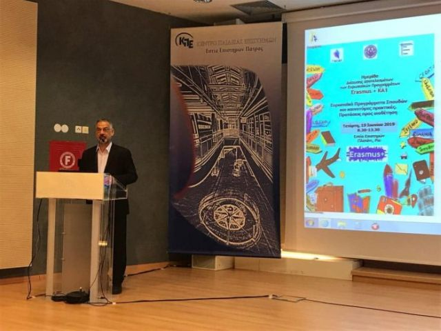 Ημερίδαδιάχυσης αποτελεσμάτων των ευρωπαϊκών προγραμμάτωνErasmus+ KA1